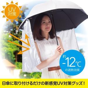 新感覚UV対策グッズ!かんたん装着傘カーテン シルバー|idea-info