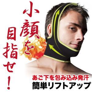 メンズ二重あごスッキリベルト 引き締め 発汗&リフトアップ  小顔対策 メンズ 父の日|idea-info