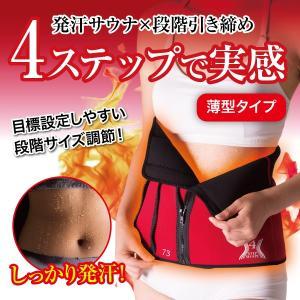 ダイエット サウナ効果 発汗 くびれ 薄型4S...の関連商品7
