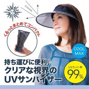 UVカット率99% 紫外線対策 クール つば広 サンバイザー クリアな視界 コンパクト 自転車通勤 ガーデニング 母の日|idea-info