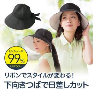 UVカット99 ハット スタイルアレンジUV帽子|idea-info