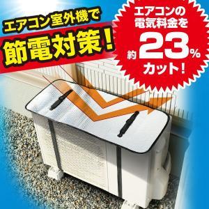 電気料金を約23%カット! エアコン室外機用遮熱エコパネル 省エネ|idea-info