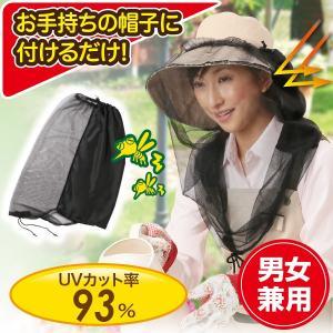 防虫 紫外線 涼しい 蚊よけ ガーデニング 農作業 アウトドア 男女兼用 UV虫よけネット|idea-info