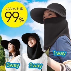 顔・首もと・うなじまで紫外線対策 3way UVつば広帽子|idea-info