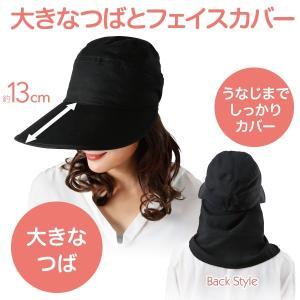 顔・首もと・うなじまで紫外線対策 3way UVつば広帽子|idea-info|02