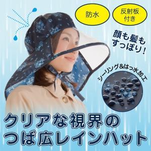 防水つば広レインハット 防水 梅雨 雨 ゲリラ豪雨 はっ水加工 ガーデニング 自転車 アウトドア 反射板 透明つば 帽子 髪・顔をガード 母の日|idea-info