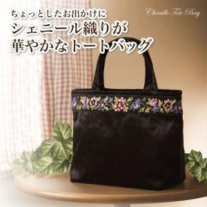 たっぷり収納シェニール織りトートバッグ おしゃれ 上品 母の日|idea-info