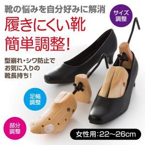 簡単調整シューズキーパー サイズ 足幅 部分調整 型崩れ シワ防止 靴ケアグッズ 天然木製|idea-info