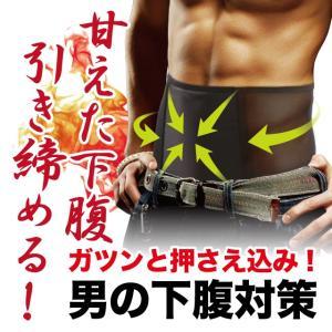 メンズ薄型下腹シェイプベルト お腹まわりサポート 引き締め 下腹 くびれ 姿勢 伸縮性 通気性 父の日|idea-info