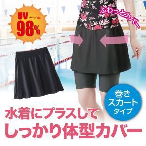 UVカット率98% 体型カバー スイム巻きスカート|idea-info