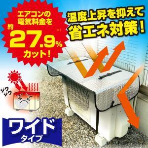 電気料金約27.9%カット! ワイドでしっかり遮熱エコパネル 省エネ エアコン用 節約|idea-info