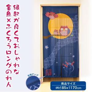 かわいい おしゃれ ふくろう インテリア のれん 幸運 ふくろうロングのれん(金魚)|idea-info