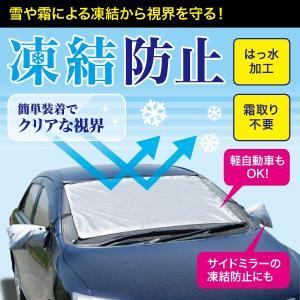 車用凍結防止シート 雪 霜 ほこり 日よけ 対策 はっ水 ポイント消化|idea-info