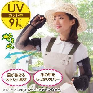 防虫 紫外線 涼しい 蚊よけ ガーデニング 農作業 アウトドア 男女兼用 ガーデニングアームカバー|idea-info