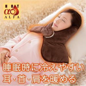 耳・首・肩を暖める HOTαアルミの暖力 おやすみネックウォーマー|idea-info