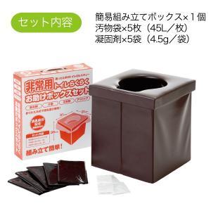 災害 介護 アウトドア 消臭成分配合 非常用トイレらくらくお助けボックスセット|idea-info|05