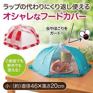 キッチンパラソル 小 フードカバー 食卓カバー 虫よけ ほこり対策 傘タイプ 蚊帳 ポイント消化|idea-info