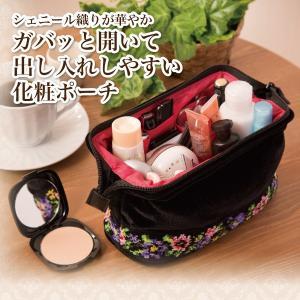 シェニール織りガバッと開く化粧ポーチ 母の日 小物ポーチ |idea-info