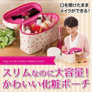 持ち運びやすいスタンド化粧ポーチ 大容量 機能的 収納 花柄 コスメ 小物|idea-info