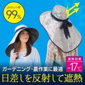 遮熱 UV対策 保冷剤ポケット付き アルミで遮熱 ジャンボつば広帽子 男女兼用|idea-info