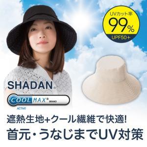 遮熱折りたためるクール日よけ帽子 UVカット率99% 遮熱-4.1℃&-2.9℃ 紫外線対策 クール さわやか快適 母の日|idea-info