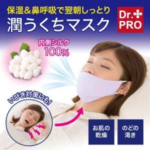 すやすや保湿シルクマスク 鼻呼吸 お肌・のど 乾燥予防 いびき対策 サイズ調節可能 睡眠 夜マスク|idea-info