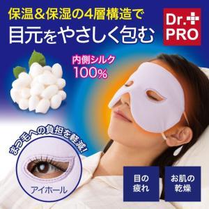 すやすや保湿シルク目元マスク お肌の保温・乾燥対策 目の疲れ リラックス まつ毛の負担軽減 睡眠 夜用アイマスク|idea-info
