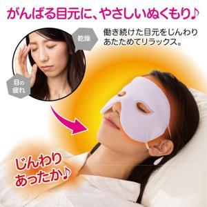 すやすや保湿シルク目元マスク お肌の保温・乾燥対策 目の疲れ リラックス まつ毛の負担軽減 睡眠 夜用アイマスク|idea-info|02