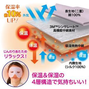すやすや保湿シルク目元マスク お肌の保温・乾燥対策 目の疲れ リラックス まつ毛の負担軽減 睡眠 夜用アイマスク|idea-info|03