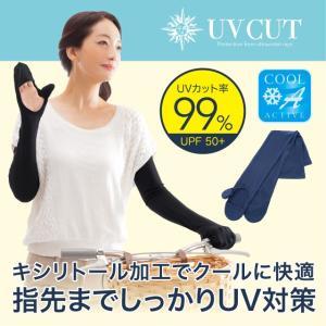 COOL指先ガードアームカバー UVカット率99% UPF50+ 日差し 紫外線対策 クール お肌ガード 保護 手の平 スマホ操作 母の日|idea-info