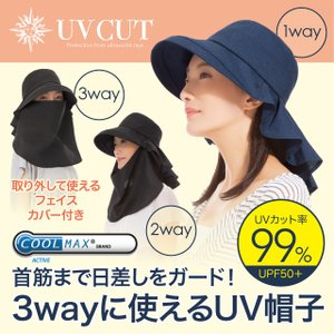 3way遮熱クールUV帽子  UVカット率99% UPF50+ 日差し 紫外線対策 クール お肌ガード 保護 キシリトール加工 フェイスカバー付き 母の日|idea-info