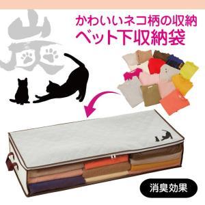炭消臭 ベッド下収納袋 ネコ柄 すき間収納 整理 炭シート 消臭効果 大容量39L 押し入れ ポイント消化|idea-info