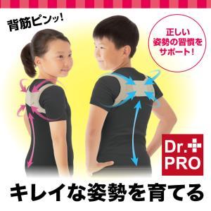 脇が痛くなりにくい 子供用背筋ベルト 肩甲骨を引き寄せ 美姿勢 猫背 姿勢矯正サポート サイズ調節 ポイント消化|idea-info