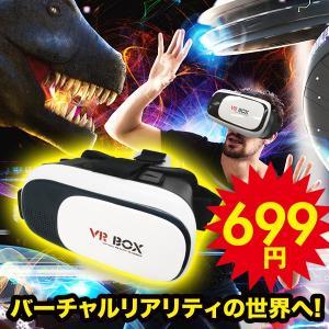 バーチャルリアリティ  スマホ iphone ゴーグル AR 3D VR BOX VRボックス 仮想空間 ポイント消化 景品|idea-info