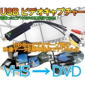 ビデオキャプチャー USB ユニット 変換 ビデオテープ DVD 簡単保存 VHS 8mm 映像データ デジタル デジタル化 取り込み Easy CAP