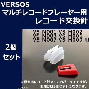 ベルソス VERSOS マルチレコードプレーヤー用 交換針 カートリッジ 2本セット   マルチレコ...