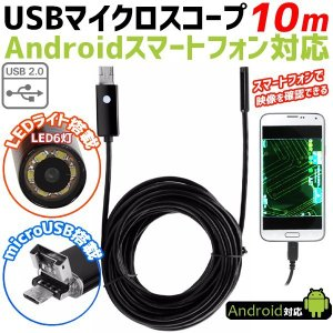 ファイバースコープ 工業用 スマホ 内視鏡 USB カメラ 焦点距離 アンドロイド マイクロスコープ 防水 6LED 1W カメラ 直径7mm エンドスコープ LEDライト付き 10m