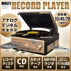 マルチレコードプレイヤー VS-M007S  レコード・CD・カセット・ラジオ・音楽ファイルをこれ1...