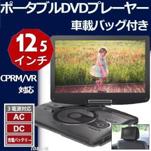 12.5インチ ポータブルDVDプレーヤー  12.5インチの大画面ディスプレイ。AC/DC/バッテ...