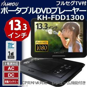 ポータブルDVDプレーヤー 13.3インチ フルハイビジョン KH-FDD1300  13.3インチ...