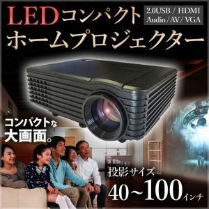 RAMASU LED プロジェクター 40〜100インチ RA-P800  初めてのプロジェクターに...