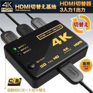 HDMI切替器  1台のテレビに複数の機器を接続。 複数の機器を1台のテレビに映して使いたいけどテレ...