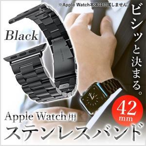 Apple Watch用 ステンレスバンド 42mm ブラック  純正ではカジュアルなベルトバンドに...