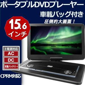 15.6インチ ポータブルDVDプレーヤー  大画面高精細液晶(1366×768)搭載の15.6イン...