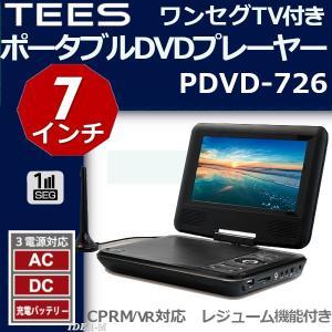 ポータブルDVDプレーヤー ワンセグ TV 7インチ TEES PDVD-726  AC/DC/バッ...