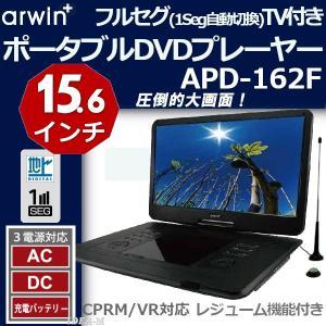 arwin ポータブルDVDプレーヤー 15.6インチ APD-162F  フルセグ搭載!テレビも観...
