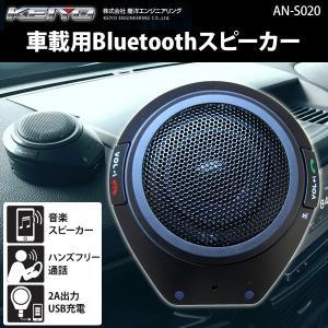 KEIYO 車載用Bluetoothスピーカー AN-S020  車でワイヤレスに音楽&通話を楽しむ...