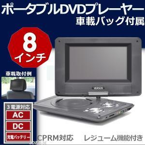VERSOS 8インチ ポータブルDVDプレーヤー  非常にコンパクトなサイズで持ち運びが行える折り...
