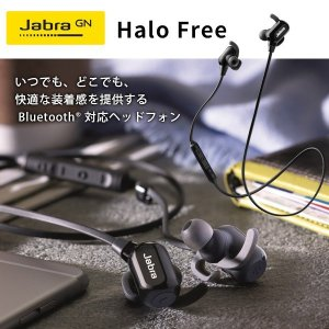 Jabra HaloFree イヤホンマイク  ・通話、音楽、ストリーミングなどに対応し、通話と音楽...