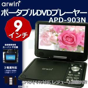 ポータブルDVDプレーヤー アーウィン 9インチ APD-903N  持ち運びやすく出先で気軽に開き...